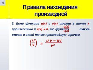 Правила нахождения производной 5. Если функции u(x) и v(x) имеют в точке х пр