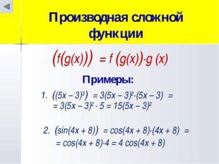 Производная сложной функции (f(g(x)))′ = f′(g(x))∙g′(x) Примеры: 1. ((5x – 3)