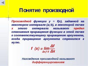 Понятие производной Производной функции у = f(x), заданной на некотором интер