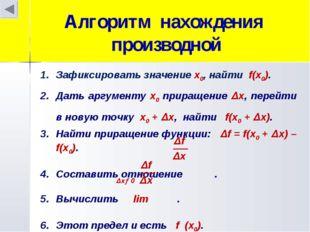 Зафиксировать значение х0, найти f(x0). Дать аргументу х0 приращение ∆х, пере