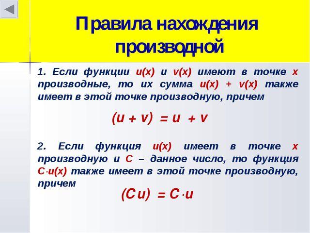 Правила нахождения производной 1. Если функции u(x) и v(x) имеют в точке х пр...