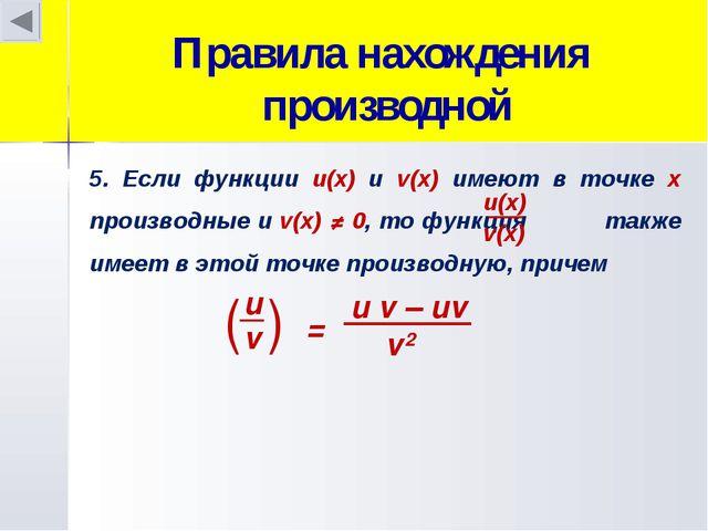 Правила нахождения производной 5. Если функции u(x) и v(x) имеют в точке х пр...