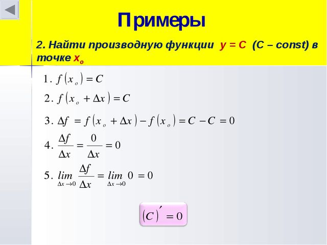 Примеры 2. Найти производную функции y = C (C – const) в точке хo