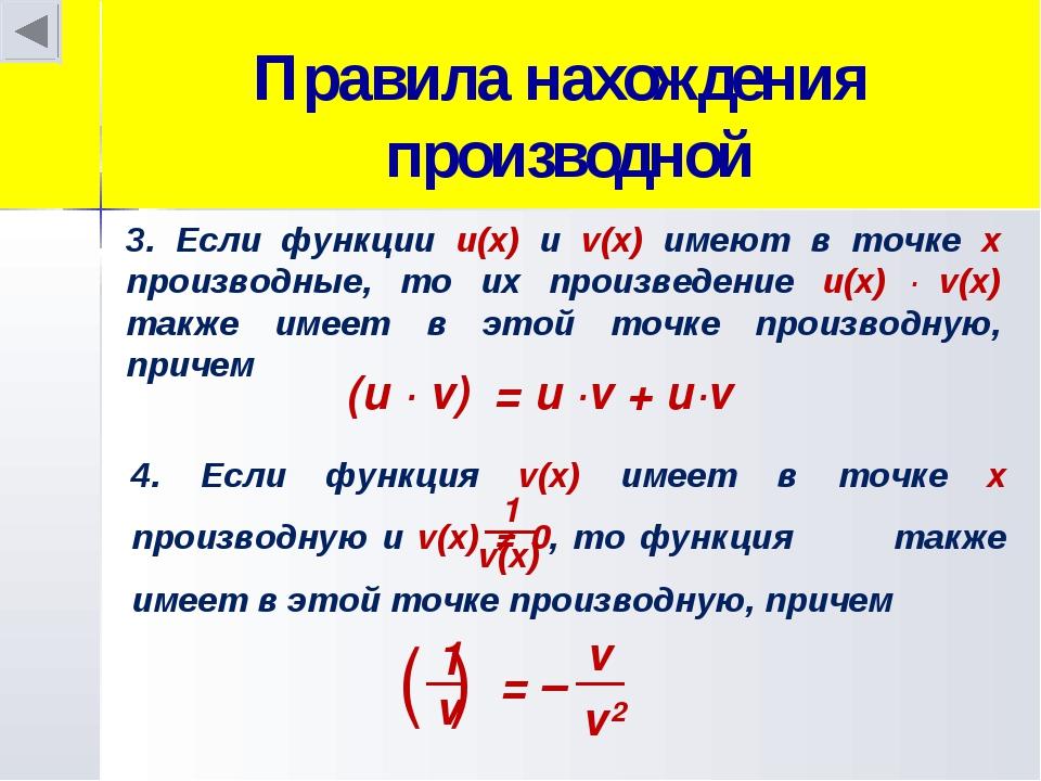 Правила нахождения производной 3. Если функции u(x) и v(x) имеют в точке х пр...