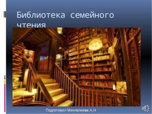 Библиотека семейного чтения Подготовил Мингалеева А.Н