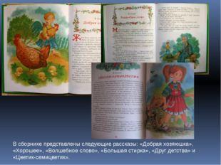 В сборнике представлены следующие рассказы: «Добрая хозяюшка», «Хорошее», «Во