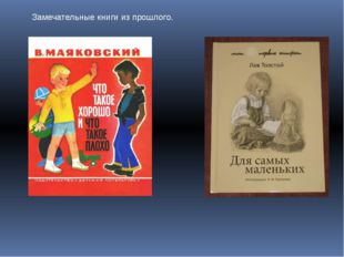 Замечательные книги из прошлого.
