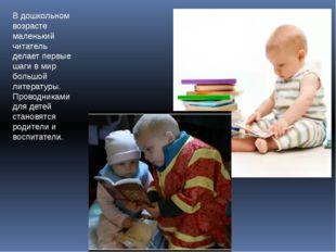 В дошкольном возрасте маленький читатель делает первые шаги в мир большой лит