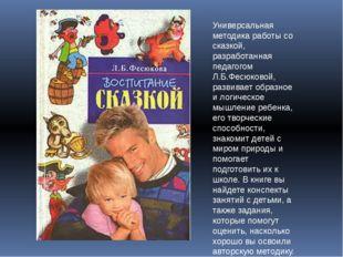 Универсальная методика работы со сказкой, разработанная педагогом Л.Б.Фесюков
