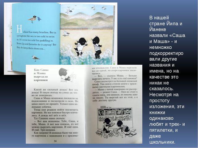 В нашей стране Йипа и Йанеке назвали «Саша и Маша» - и немножко подкорректиро...