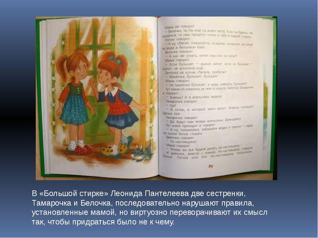 В «Большой стирке» Леонида Пантелеева две сестренки, Тамарочка и Белочка, пос...