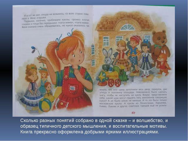 Сколько разных понятий собрано в одной сказке – и волшебство, и образец типич...