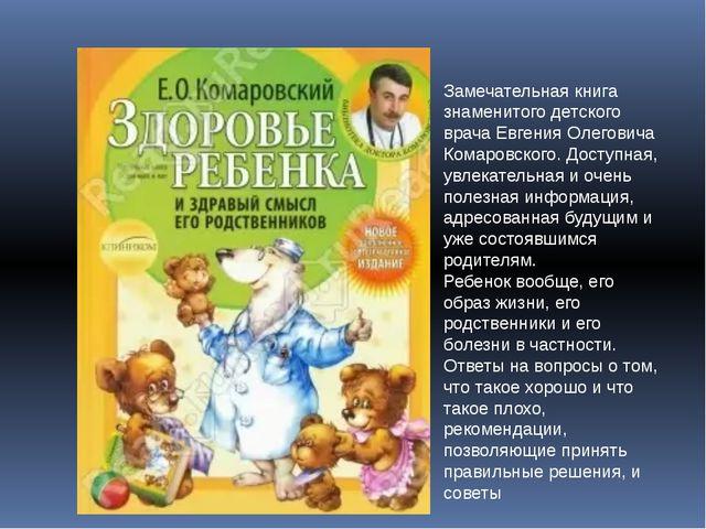 Замечательная книга знаменитого детского врача Евгения Олеговича Комаровского...