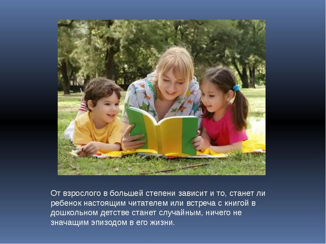 От взрослого в большей степени зависит и то, станет ли ребенок настоящим чита...