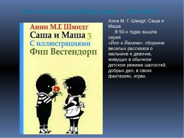 Анни М. Г. Шмидт. Саша и Маша В 50-х годах вышла серия «Йип и Йанеке»: сборни...