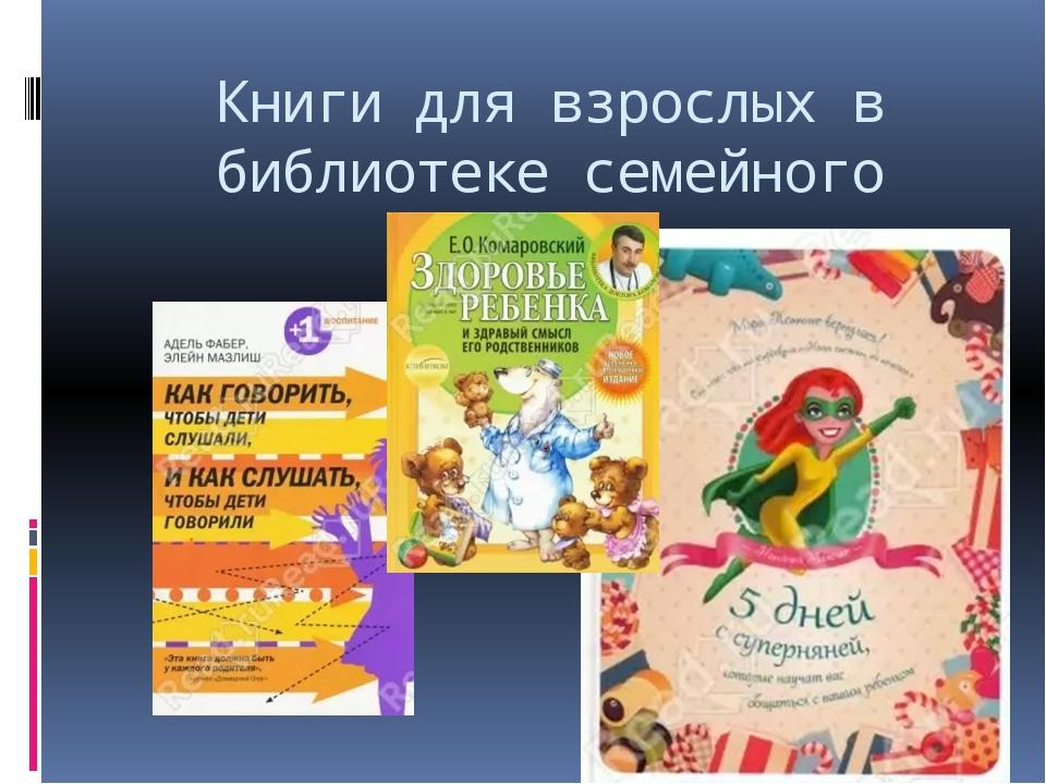 Книги для взрослых в библиотеке семейного чтения