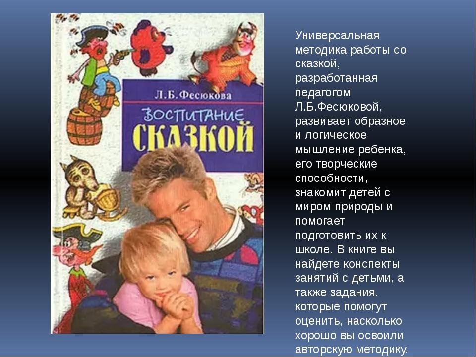 Универсальная методика работы со сказкой, разработанная педагогом Л.Б.Фесюков...