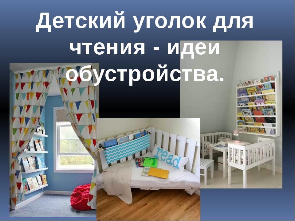 Детский уголок для чтения - идеи обустройства.