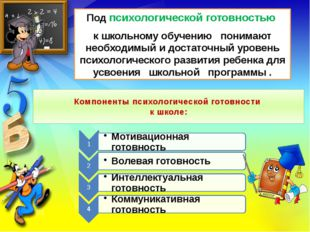 Компоненты психологической готовности к школе: Под психологической готовность