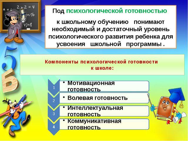 Компоненты психологической готовности к школе: Под психологической готовность...