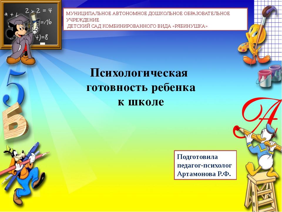 Психологическая готовность ребенка к школе Подготовила педагог-психолог Арта...
