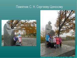 Памятник С. Н. Сергееву-Ценскому
