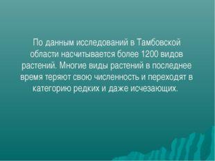 По данным исследований в Тамбовской области насчитывается более 1200 видов ра