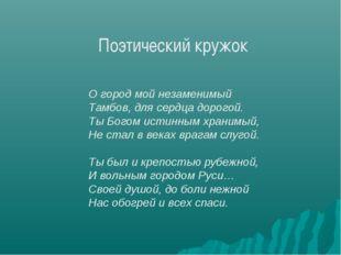 Поэтический кружок О город мой незаменимый Тамбов, для сердца дорогой. Ты Бог
