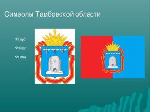 Символы Тамбовской области Герб Флаг Гимн