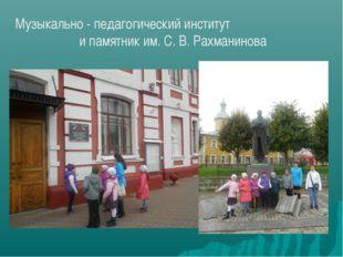Музыкально - педагогический институт и памятник им. С. В. Рахманинова