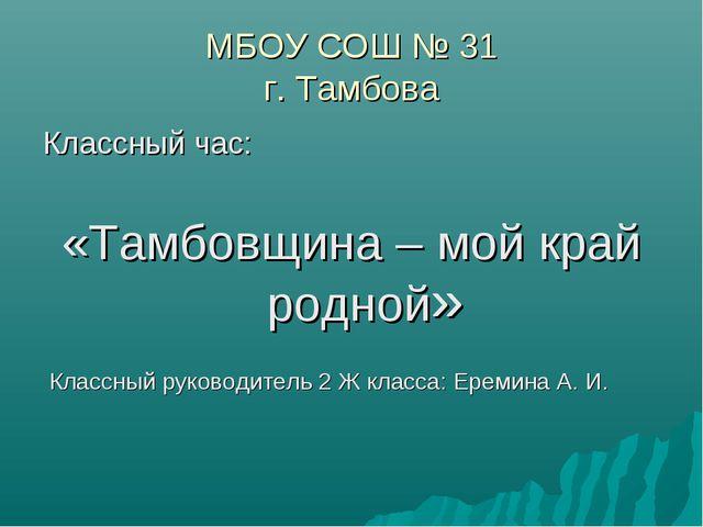 МБОУ СОШ № 31 г. Тамбова Классный час: «Тамбовщина – мой край родной» Классны...