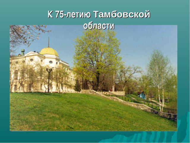 К 75-летию Тамбовской области