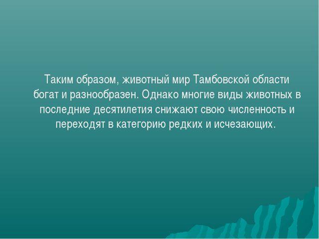 Таким образом, животный мир Тамбовской области богат и разнообразен. Однако м...
