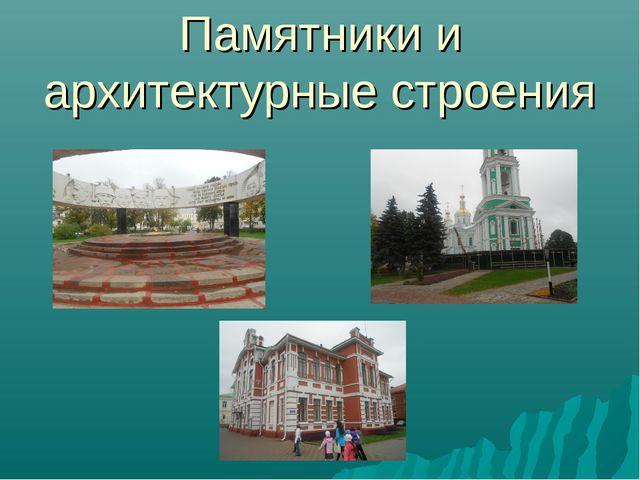 Памятники и архитектурные строения