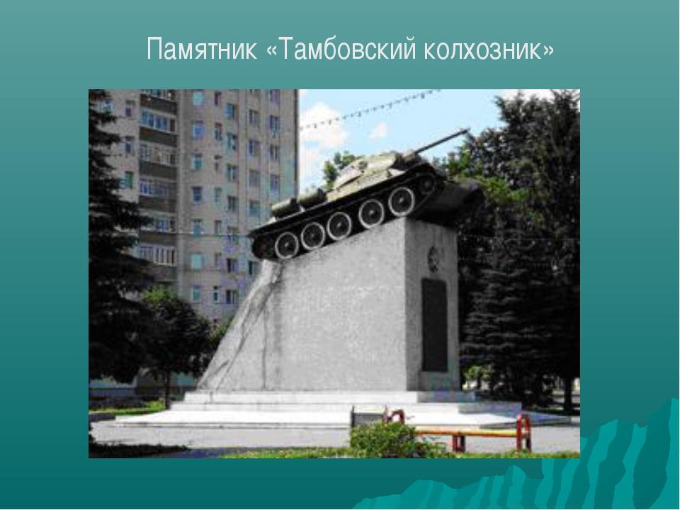 Памятник «Тамбовский колхозник»