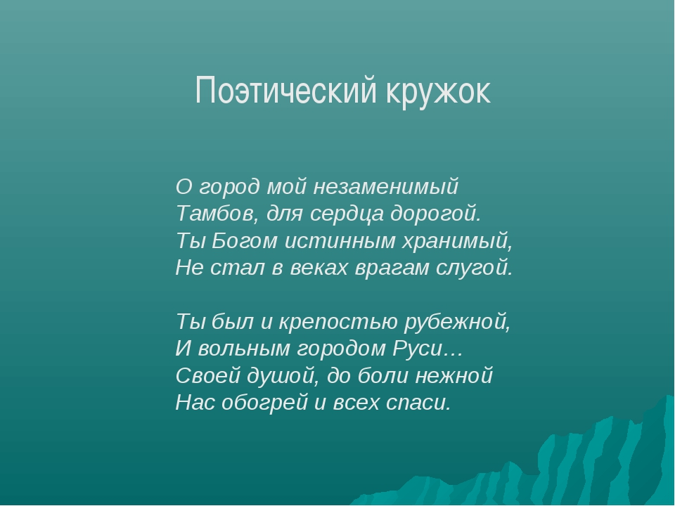 Поэтический кружок О город мой незаменимый Тамбов, для сердца дорогой. Ты Бог...