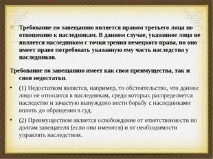 Требование по завещанию Требование по завещанию является правом третьего лица