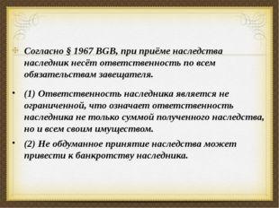 Ответственность наследников Согласно § 1967 BGB, при приёме наследства наслед