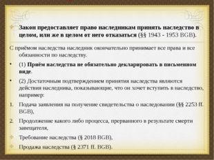 Приём наследства Закон предоставляет право наследникам принять наследство в ц