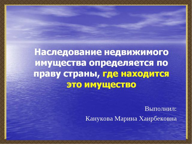 Выполнил: Канукова Марина Хаирбековна