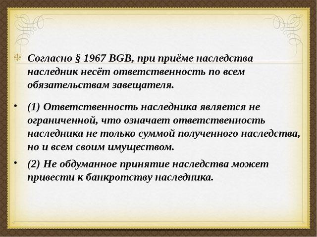 Ответственность наследников Согласно § 1967 BGB, при приёме наследства наслед...