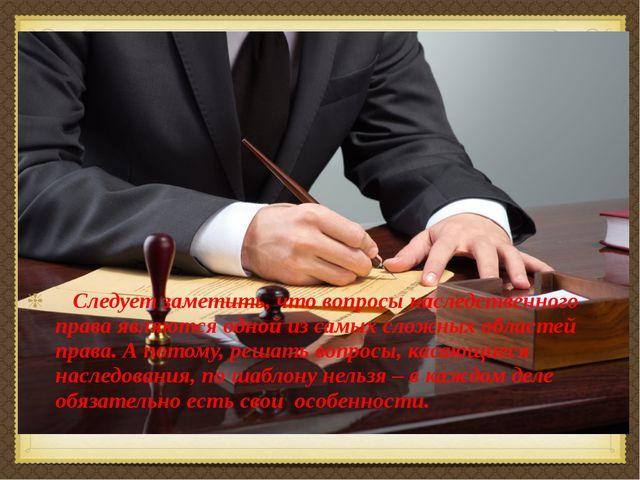 Следует заметить, что вопросы наследственного права являются одной из самых...