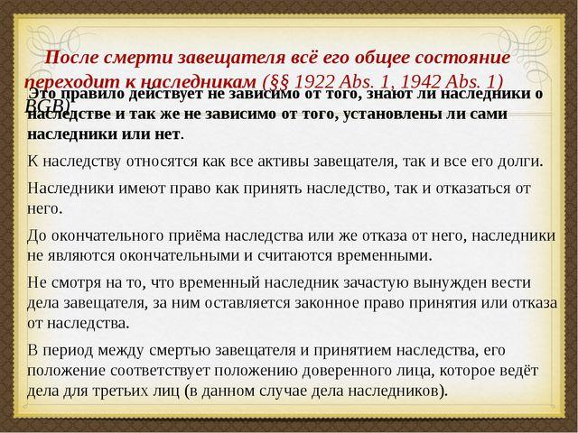 После смерти завещателя всё его общее состояние переходит к наследникам (§§...