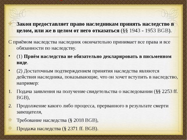 Приём наследства Закон предоставляет право наследникам принять наследство в ц...