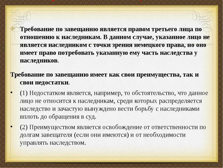 Требование по завещанию Требование по завещанию является правом третьего лица...