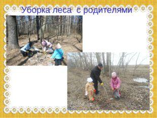 Уборка леса с родителями