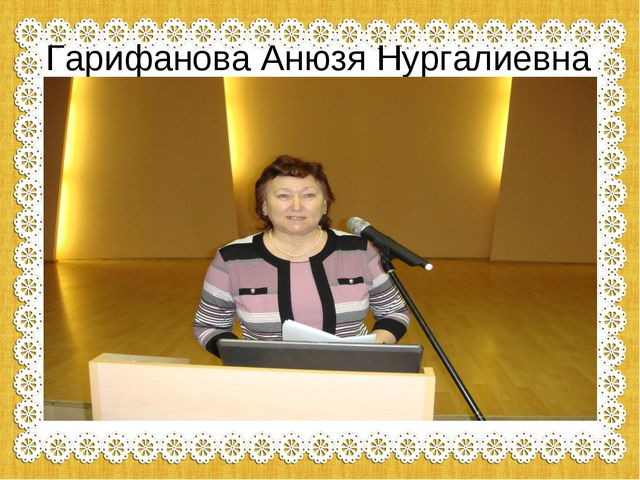 Гарифанова Анюзя Нургалиевна