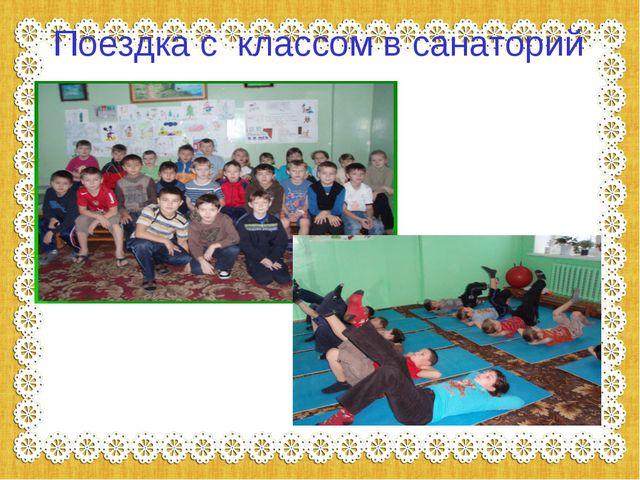 Поездка с классом в санаторий