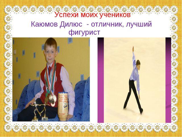 Успехи моих учеников Каюмов Дилюс - отличник, лучший фигурист