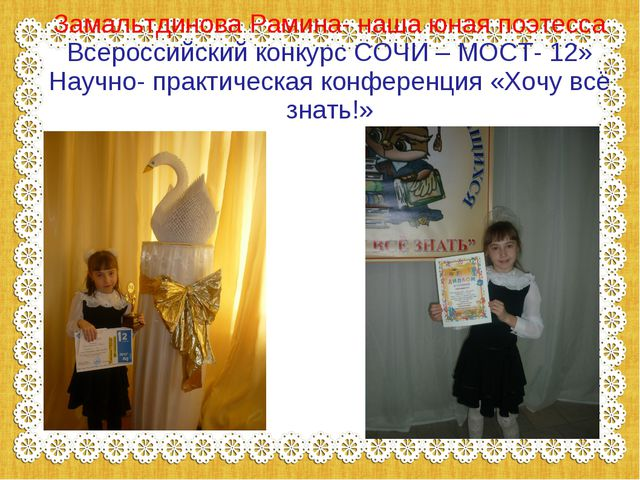 Замальтдинова Рамина- наша юная поэтесса Всероссийский конкурс СОЧИ – МОСТ-...